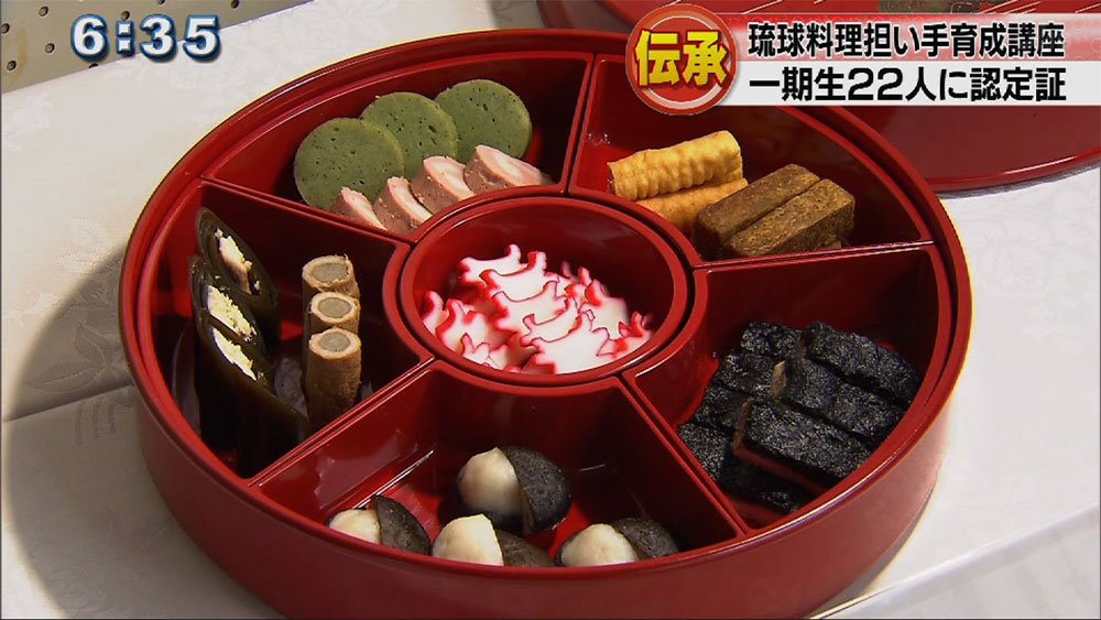 「琉球料理講座」一期生22人に認定証