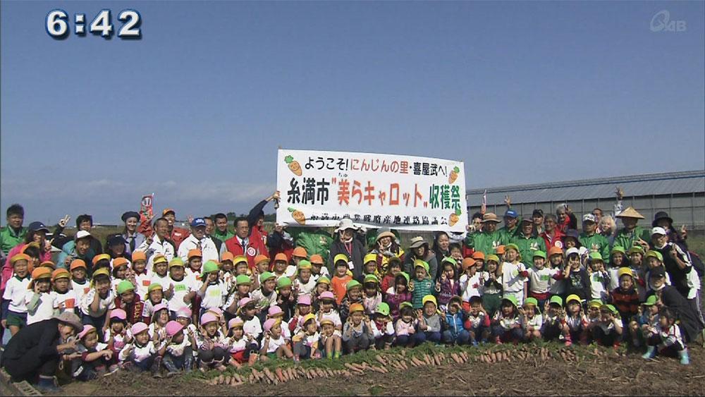 「にんじんの日」を前に糸満市で収穫祭