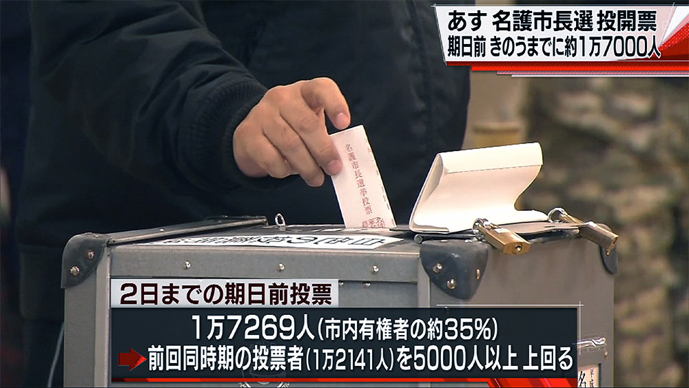 名護市長選 期日前投票者数のびる