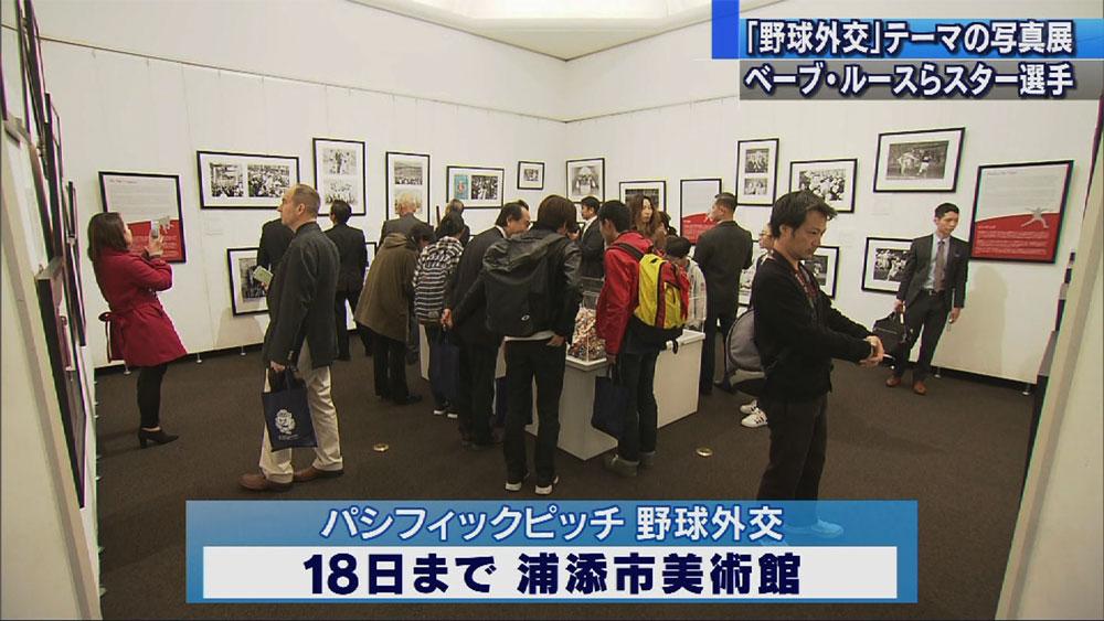 野球を通した日米間の歴史たどる「日米野球外交」展