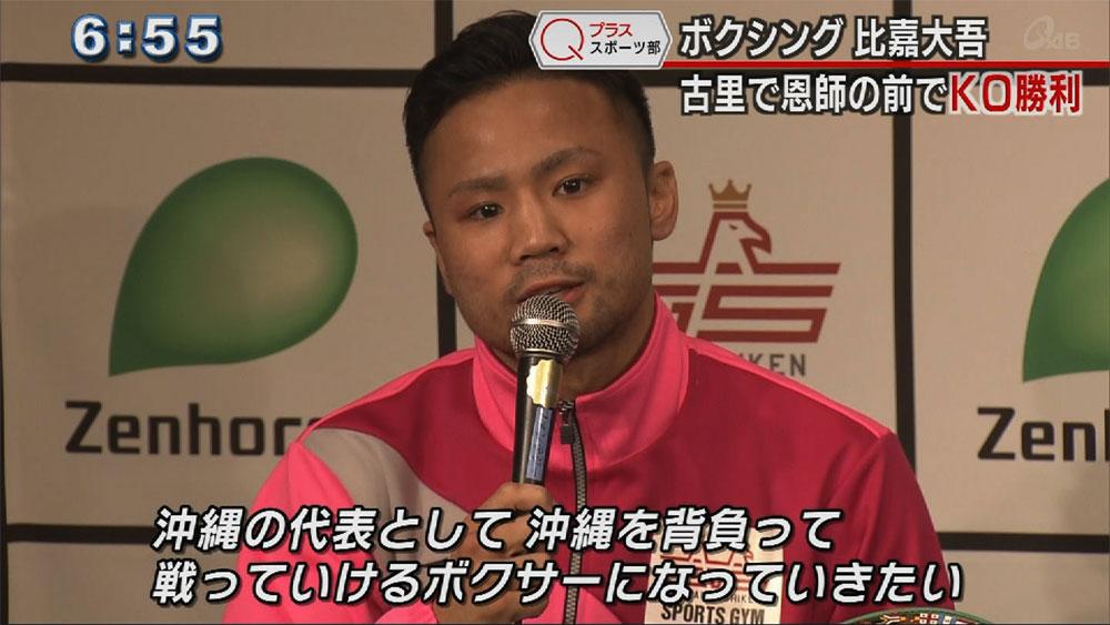 Qプラススポーツ部 比嘉大吾、地元で2度目の防衛成功