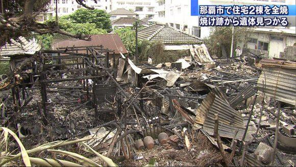 那覇市で住宅2棟全焼 焼け跡から遺体