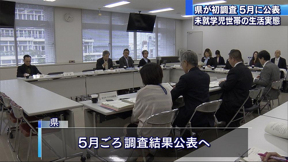 県 初の未就学児の生活実態調査 5月結果公表へ