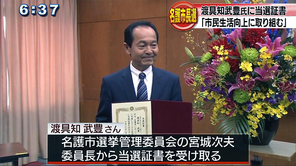 名護市長選 渡具知武豊さんに当選証書