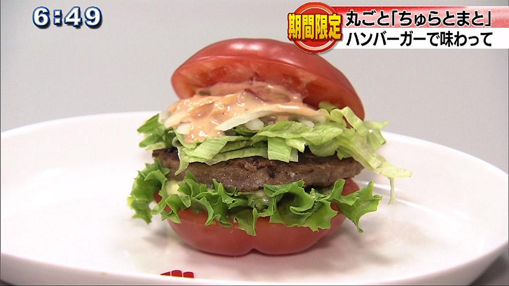 豊見城産「ちゅらとまと」を使用 限定バーガー発売