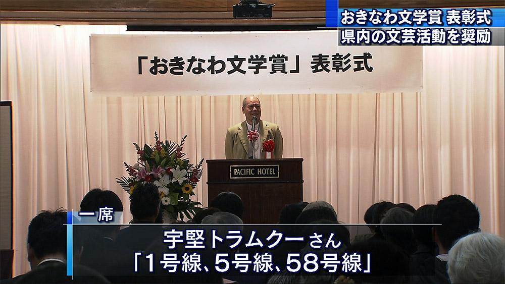おきなわ文学賞表彰式