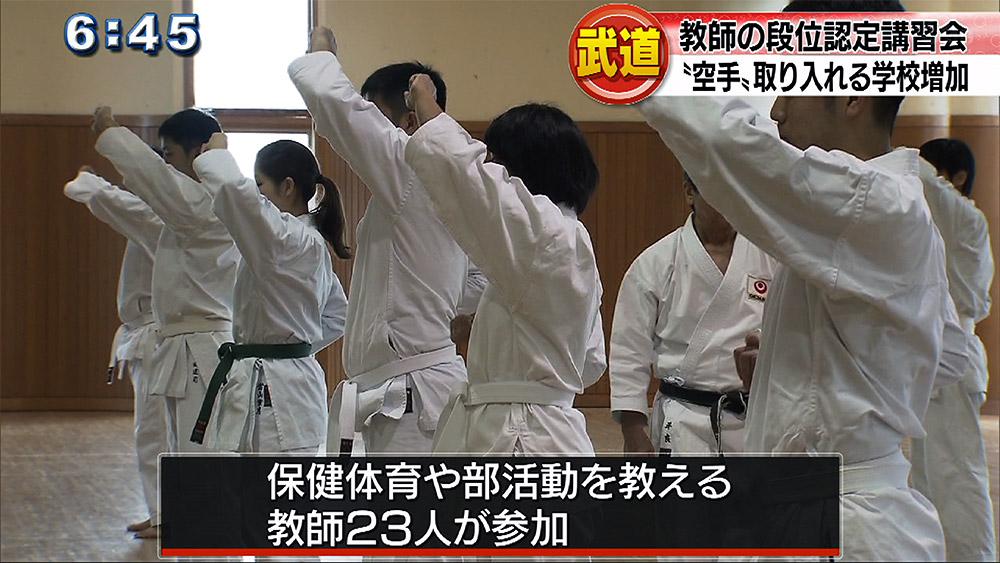 指導力強化目指し 教師たちが武道の段位認定講習会