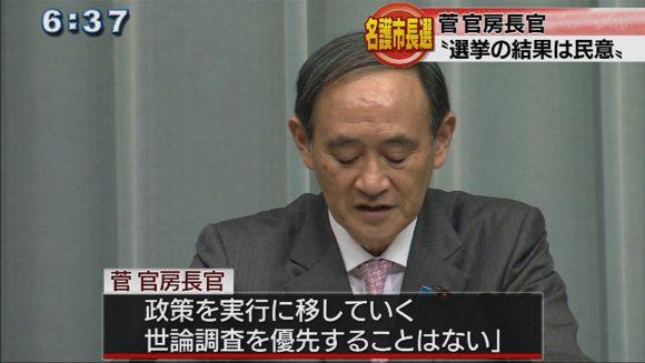 菅官房長官「民主主義の原点は選挙」
