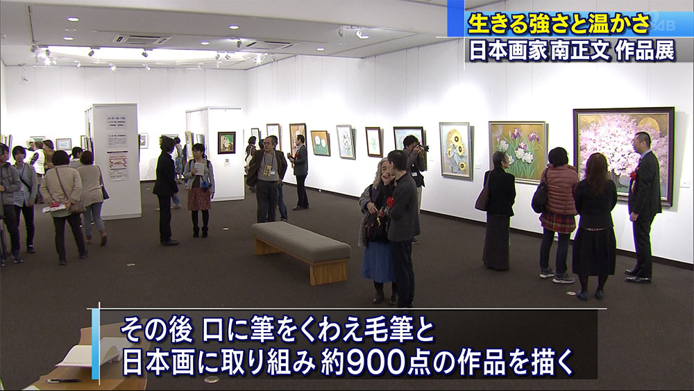 日本画家・南正文作品展開幕