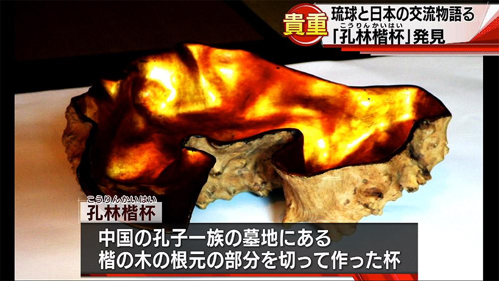 孔林楷杯発見 琉球の文化人の足跡たどる