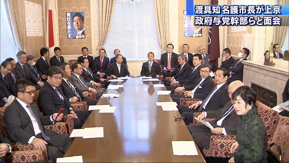 渡具知新市長上京、政権・与党幹部が歓迎