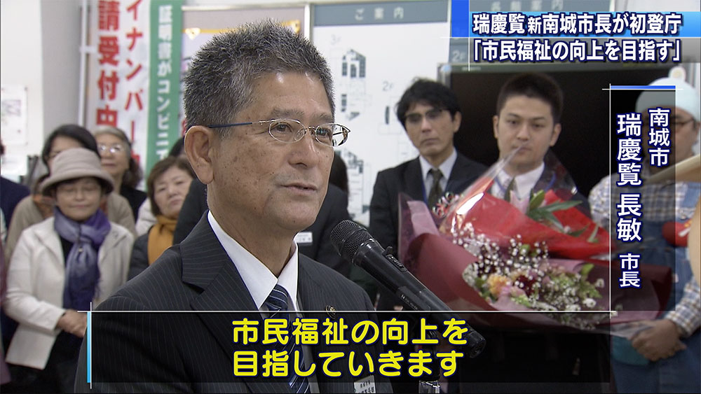 瑞慶覧長敏南城市長、就任式で市民に決意示す