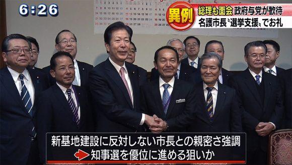 渡具知新市長上京 政権・与党幹部が歓迎