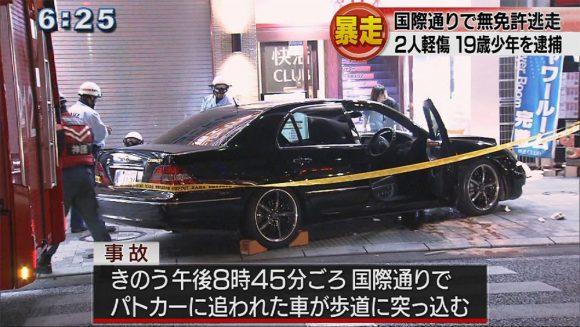 国際通りで逃走車が事故 無免許運転の少年を逮捕