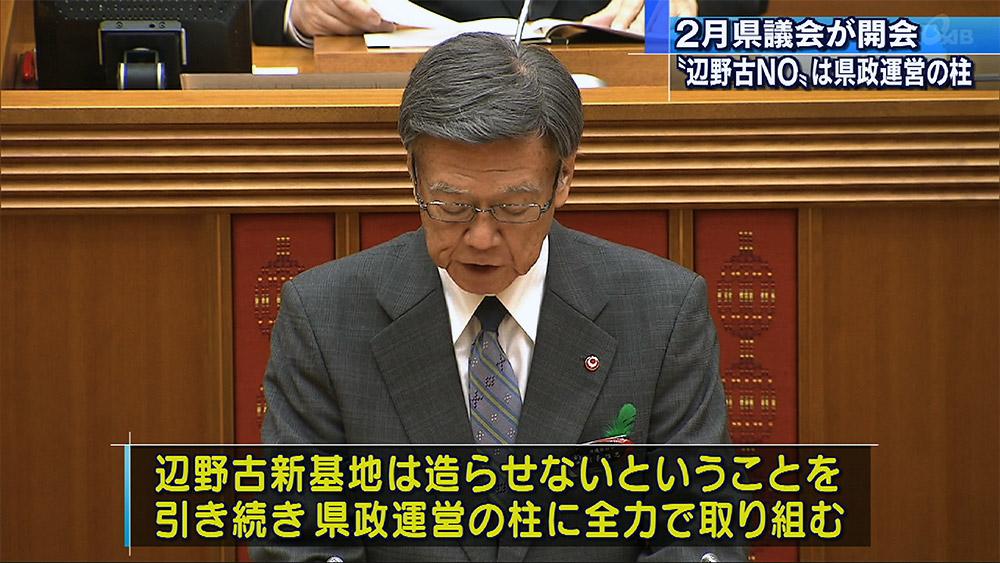 2月定例県議会が開会