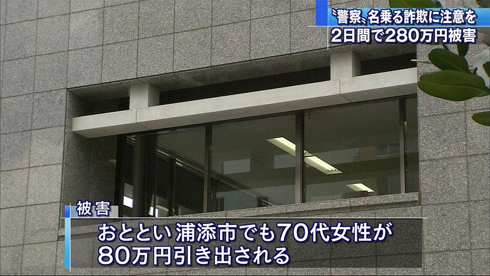 警察など名乗る詐欺で280万円被害