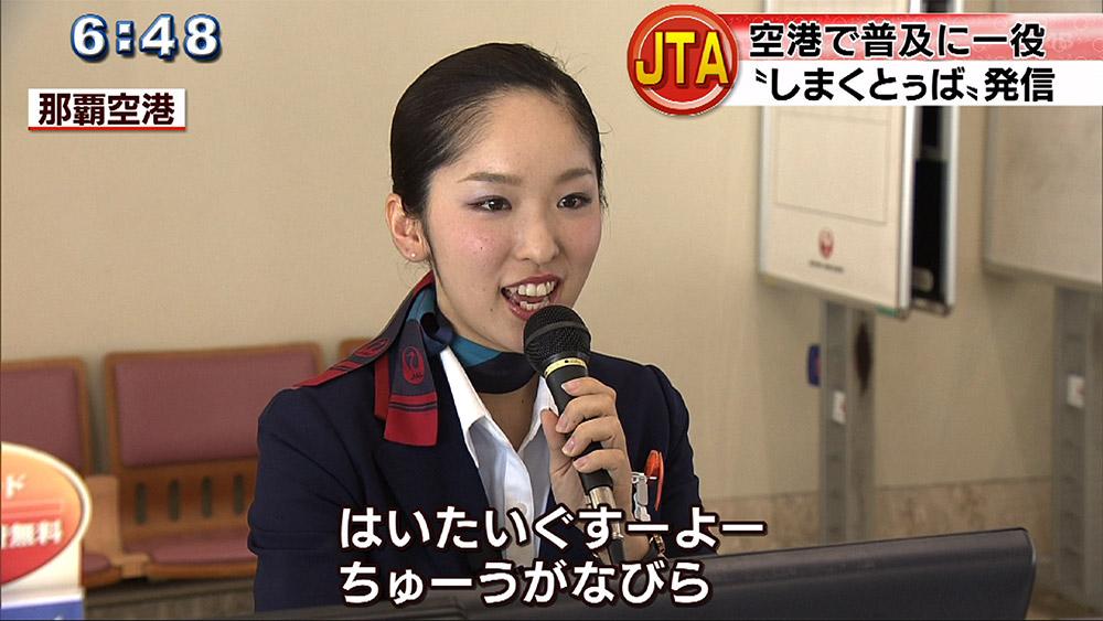 JALグループ 「しまくとぅば」サービスを開始