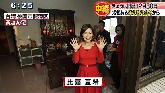 中継 台湾から「トゥシヌユルー」