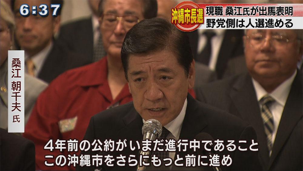 沖縄市長選挙へ現職の桑江氏が出馬表明