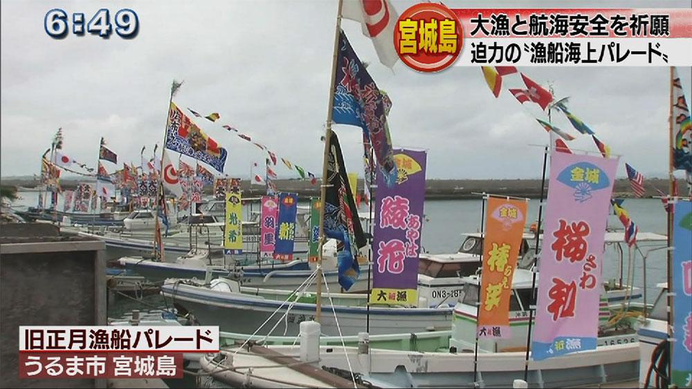 宮城島で旧正月の漁船パレード