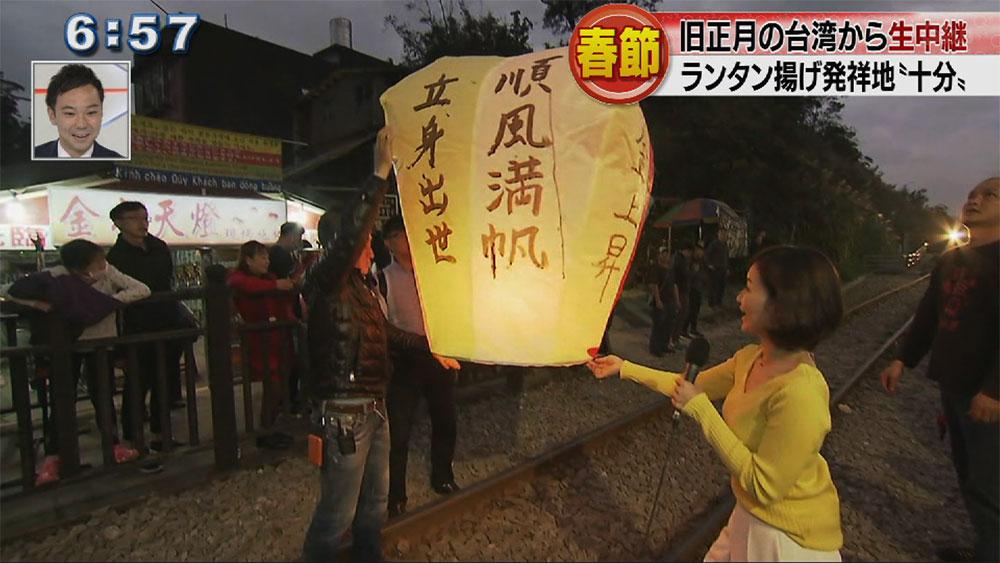 中継 台湾の旧正月