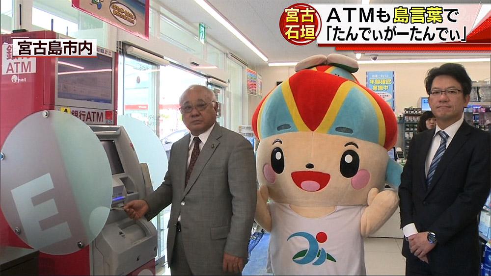 ATMも「しまくとぅば」