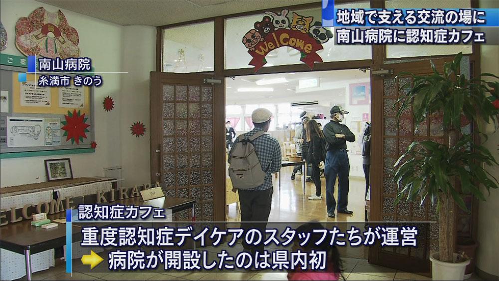 糸満市の病院に認知症カフェ
