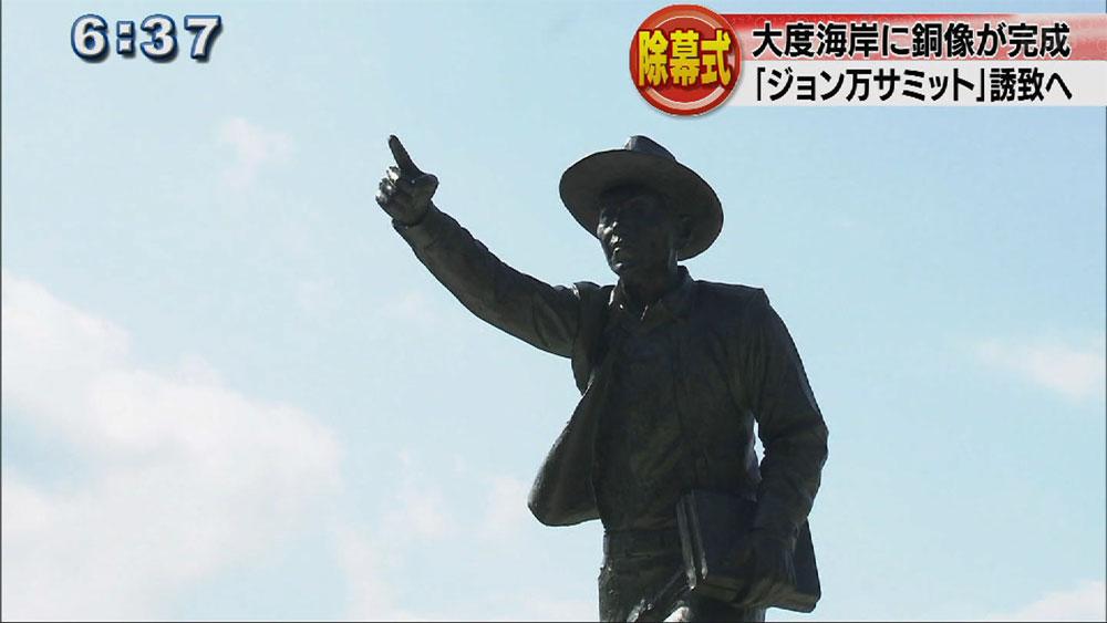 ジョン万次郎上陸記念碑お披露目