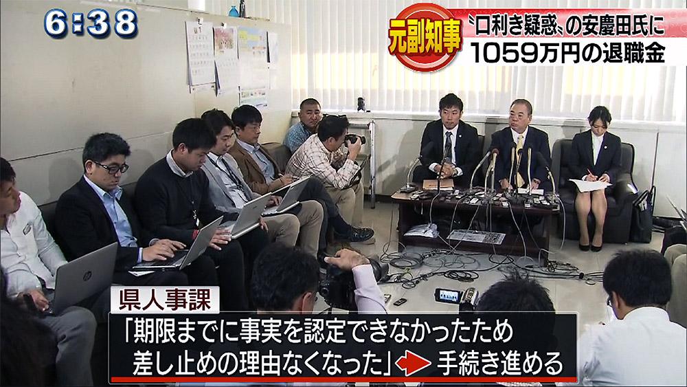 安慶田元副知事に退職金 満額支払い決定