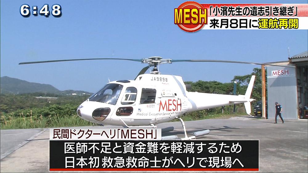MESHが来月運航再開へ