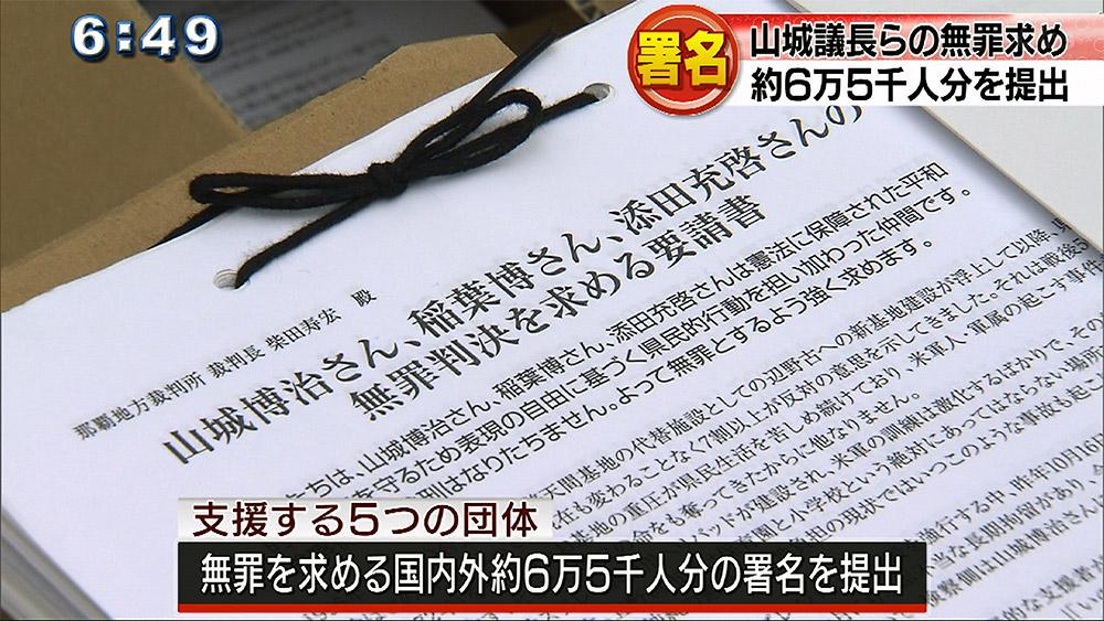 山城議長ら 無罪を求める署名提出