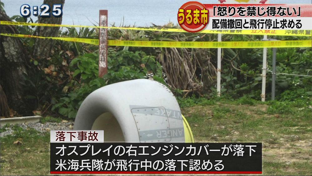 県・うるま 両議会が部品落下に意見書と抗議決議