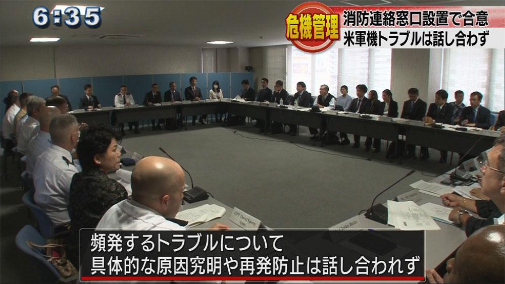 日米危機管理会議 消防機関の新たな窓口設置へ