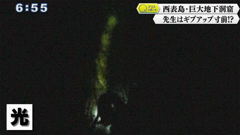 Qプラスリポート 「西表島 中学生たちが大洞窟へ」