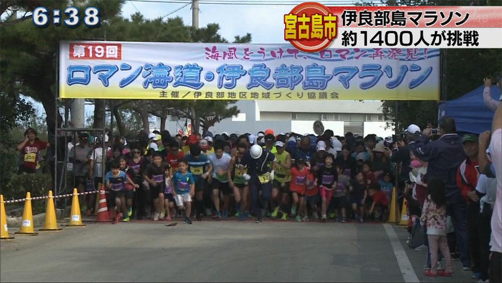伊良部島マラソンに1400人が挑戦