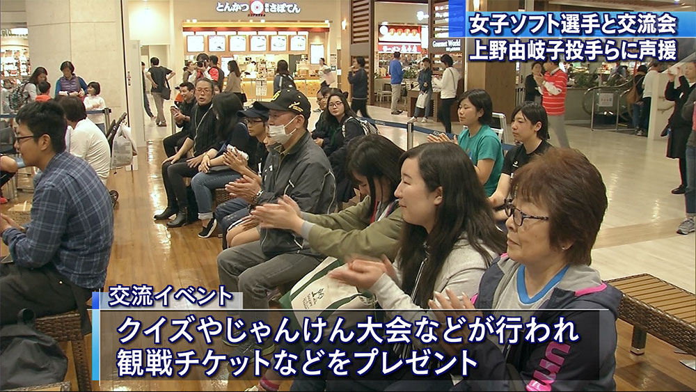 女子ソフト上野投手らがファン交流イベント