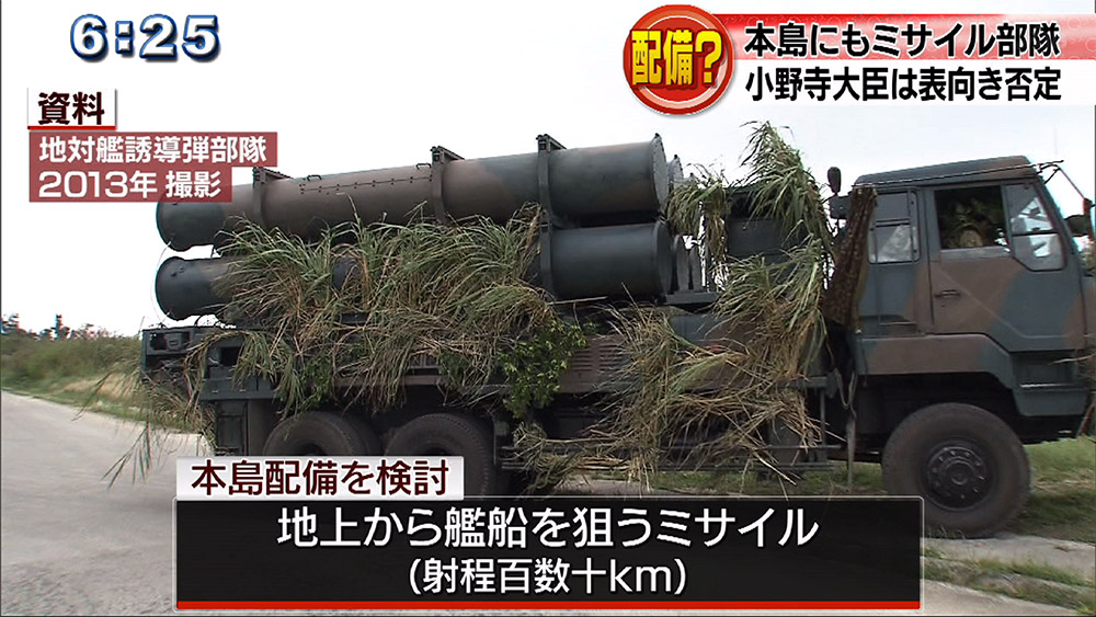 本島にもミサイル部隊 中国けん制狙いか