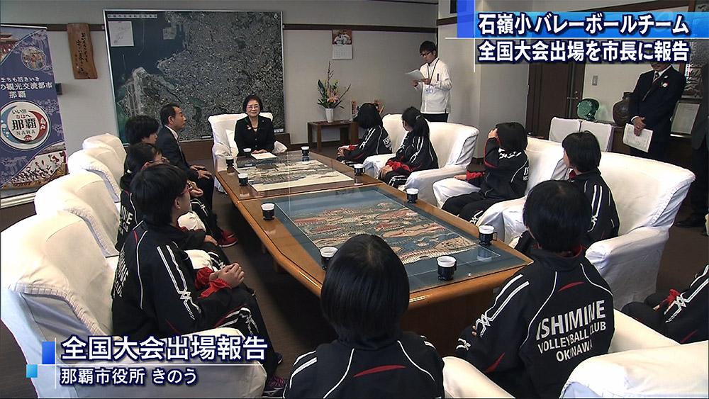 石嶺小バレーボールチーム 全国大会出場を報告