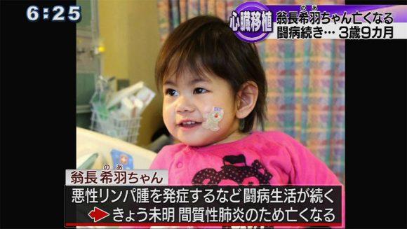 心臓移植で闘病の翁長希羽ちゃん 亡くなる
