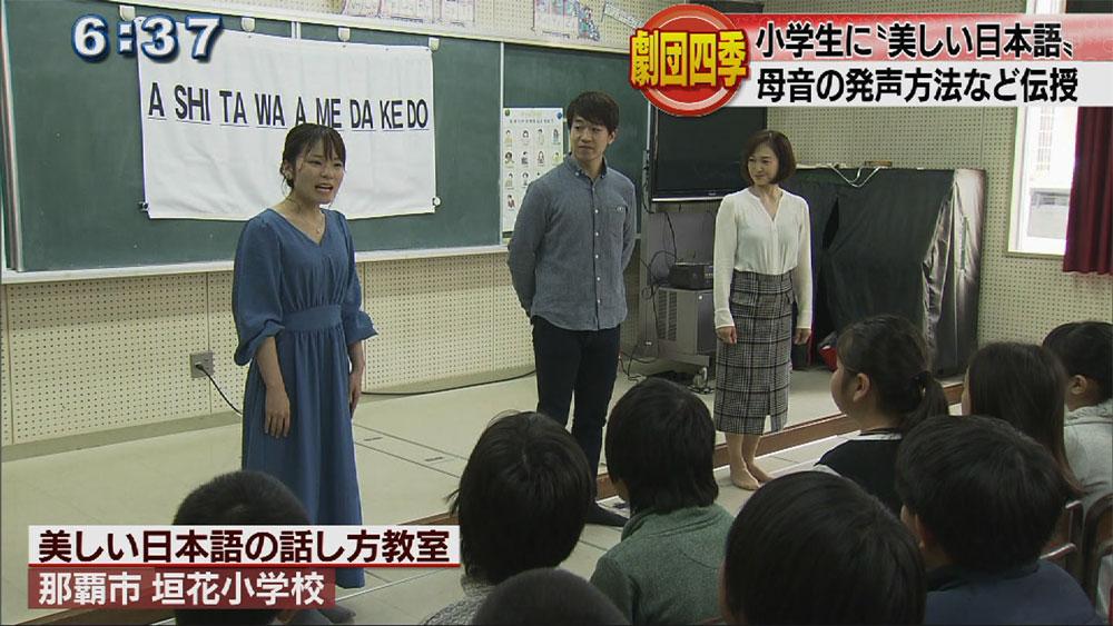 劇団四季 美しい日本語の話し方教室