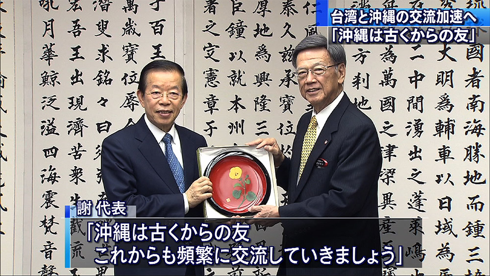 台北駐日経済文化代表処の代表が知事表敬