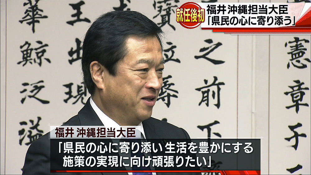福井照沖縄担当大臣が就任後初の来沖で知事と面談