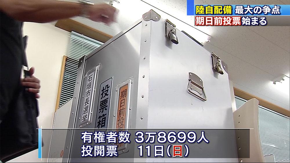 石垣市長選挙 期日前投票始まる