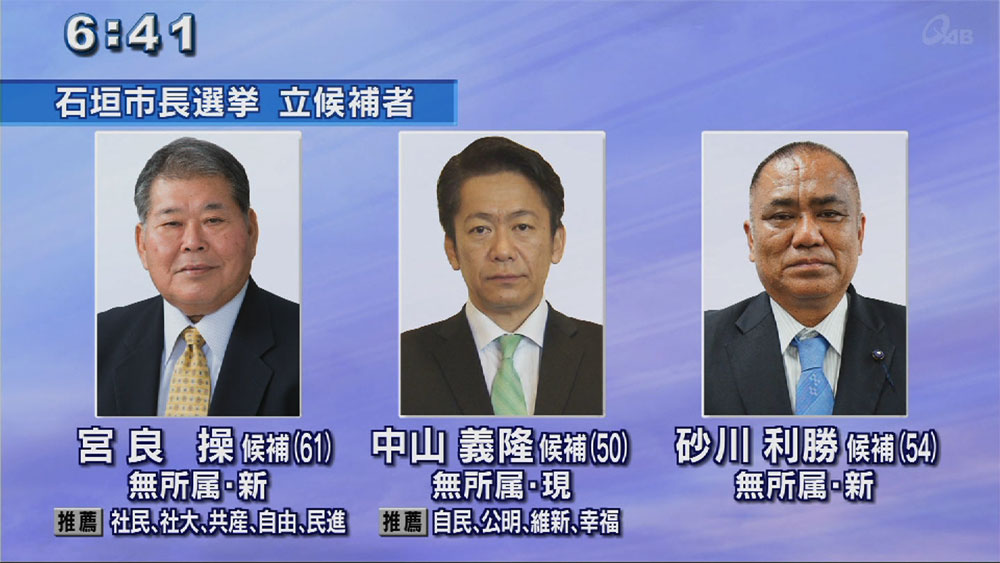 石垣市長選挙告示・三つ巴の激戦へ