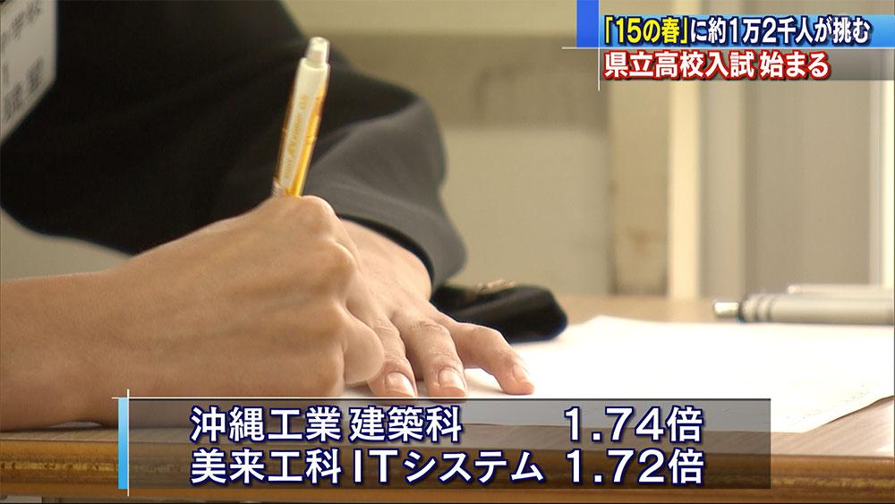 県立高校入試「15の春」に約1万2千人が挑む