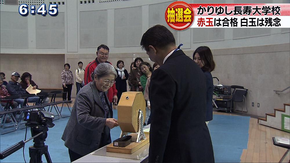 「かりゆし長寿大学校」で入学抽選会