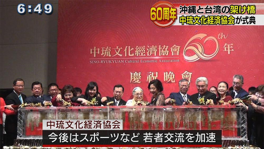 沖縄と台湾結び60年 台北市で盛大に祝賀会