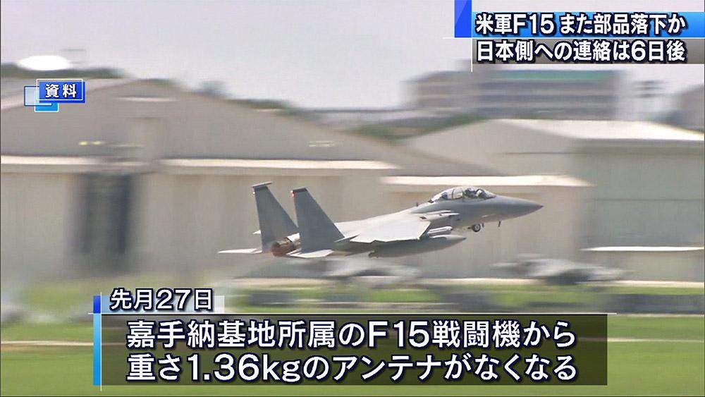 また通報遅れ 米軍F15がアンテナ紛失