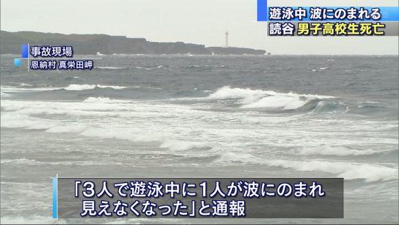遊泳中の男子高校生が波にのまれ死亡