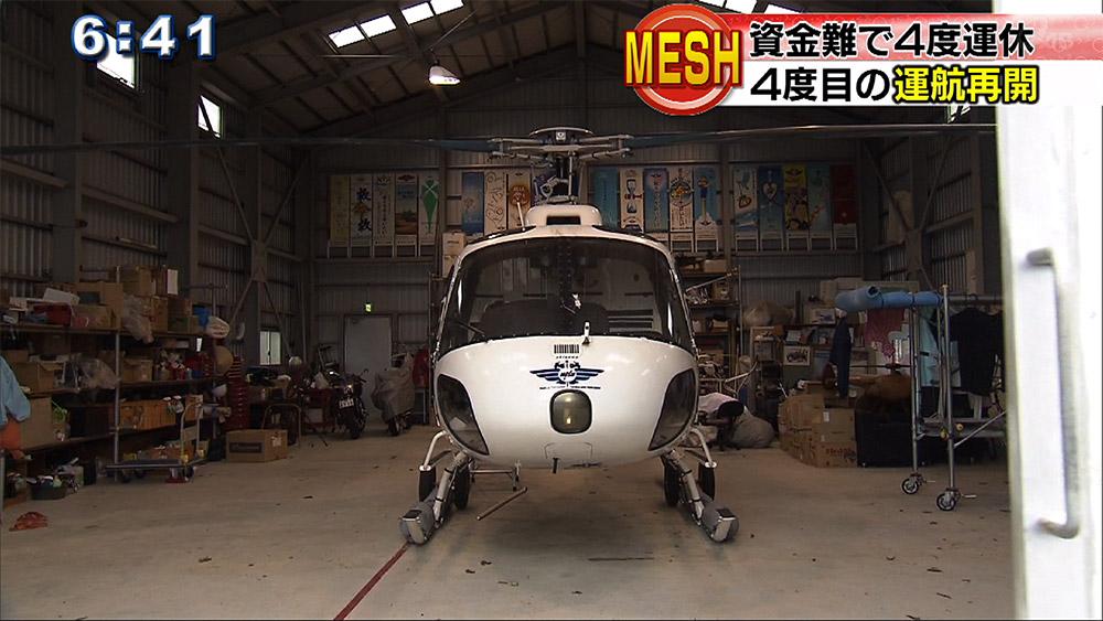 MESH 4度目の運行再開